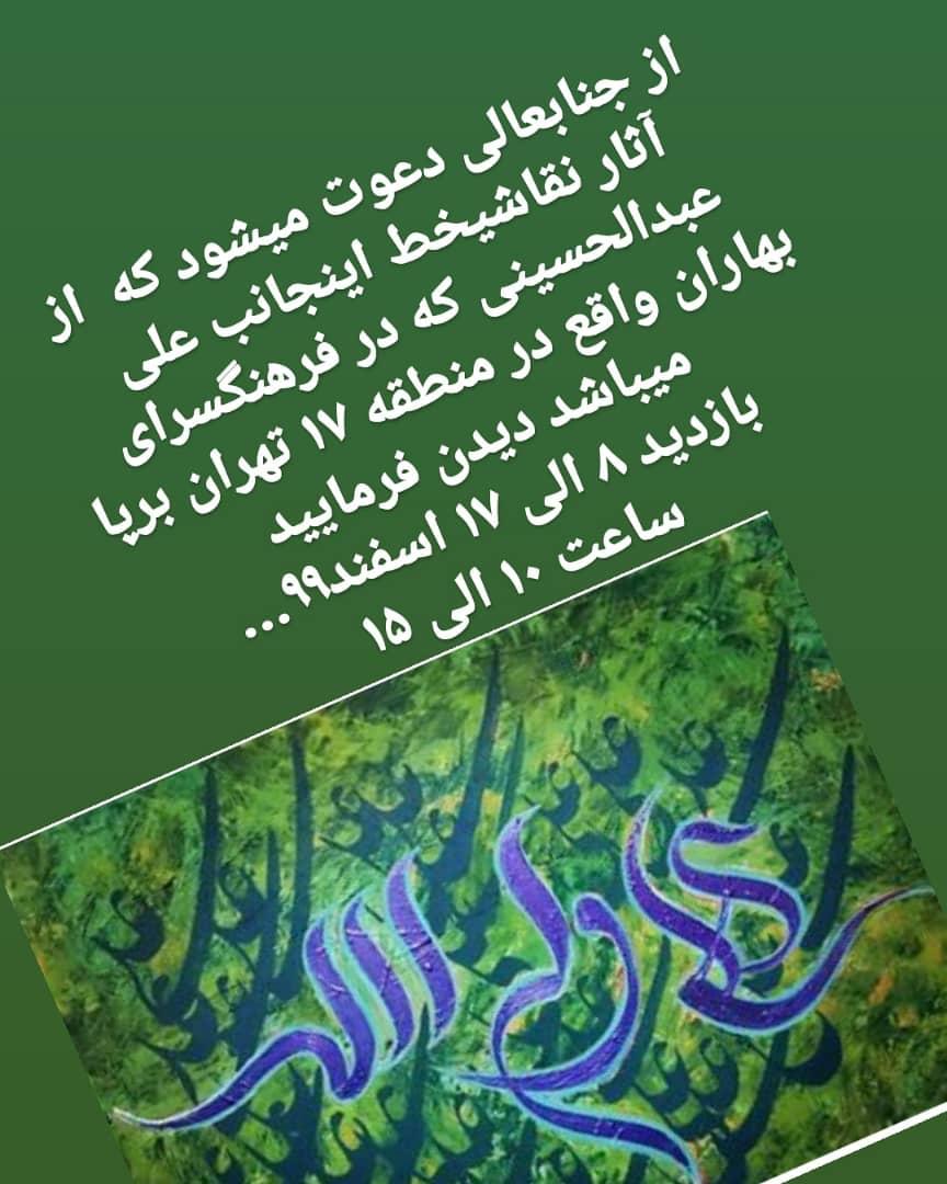 علیرضا عبدالحسینی, 4اکباتان
