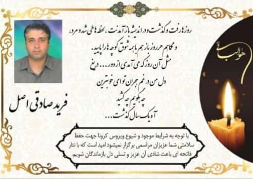فرید_صادقی, سالگرد_درگذشت